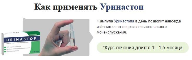 УРИНАСТОП в Новосибирске