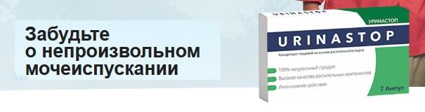 Официальный сайт ампул Уринастоп (Urinastop)