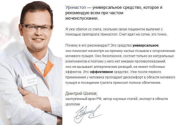Отзывы врачей о препарате Уринастоп (Urinastop)