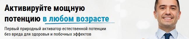 Официальный сайт капсул Вирекс для потенции