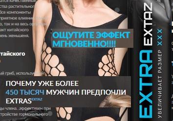 EXTRA EXTAZ для мужчин. Отзывы о Экстра Экстаз. Цена. Где купить шипучие таблетки для увеличения члена и потенции