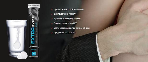 Официальный сайт производителя Extra Extaz для мужчин