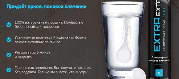 Состав таблеток Extra Extaz