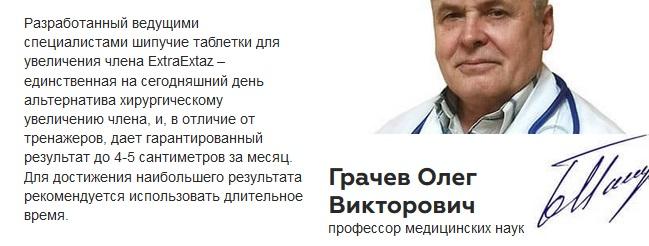 Отзывы врачей о шипучих таблетках Экстра Экстаз для потенции