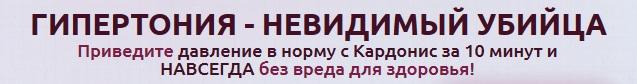 Официальный сайт производителя Кардонис