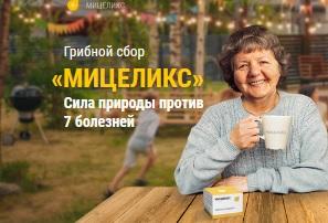 МИЦЕЛИКС развод? Отзывы реальных врачей о Мицелекс. Цена в аптеке. Где купить грибной сбор?