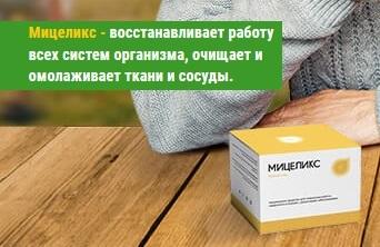 МИЦЕЛИКС препарат для чистки сосудов. Отзывы. Цена. Где купить средство?