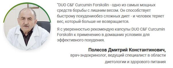 Отзывы врачей о DUO C&F Curcumin Forskolin