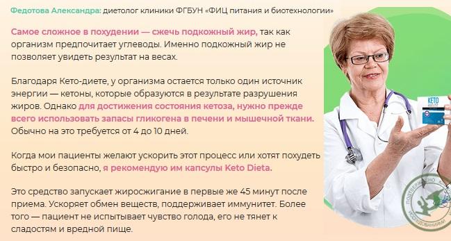 Комментарий доктора о капсулах Кето Диета