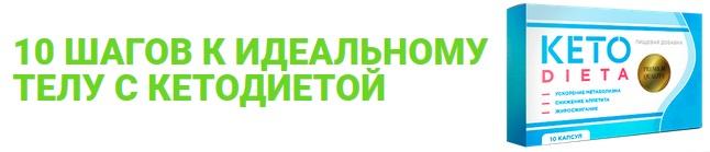 Официальный сайт капсул Keto Dieta для похудения