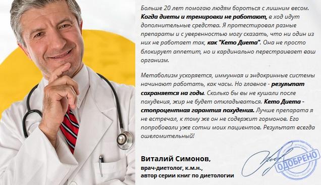 Отзывы врачей-диетологов о капсулах Keto Dieta
