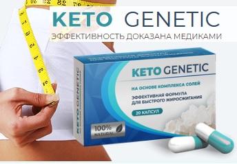 купить препарат для похудения кето