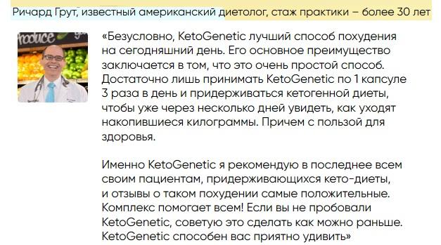 Отзывы докторов о Keto Genetic