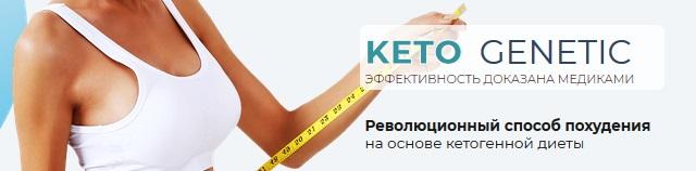Официальный сайт производителя Keto Genetic