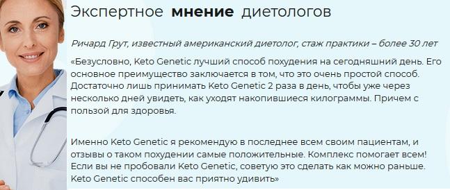 Отзывы врачей о капсулах Кето Генетик для похудения