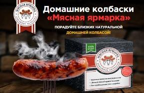 Мясная Ярмарка домашние колбаски. Отзывы. Цена. Где купить набор для производства колбасы?