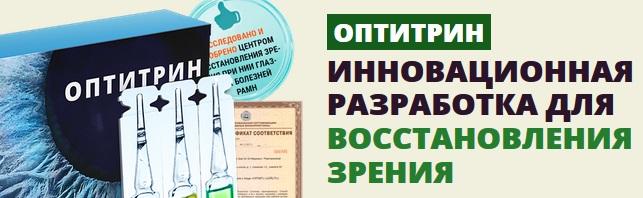 Официальный сайт производителя Оптитрин