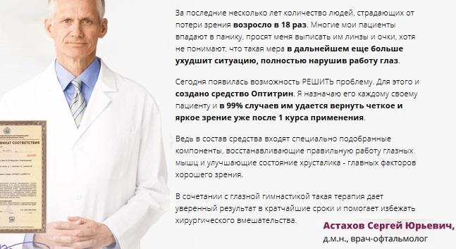Комментарий доктора о каплях Оптитрин