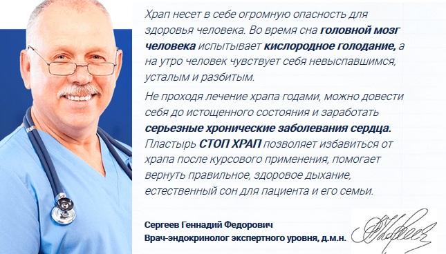 Отзывы врачей о пластырях Стоп Храп