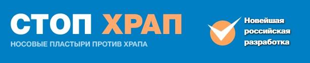 Официальный сайт пластырей Стоп Храп