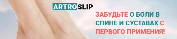 Официальный сайт стелек Artroslip (Артрослип)