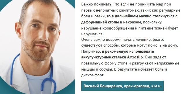 Отзывы врачей о Artroslip (Артрослип) для ног