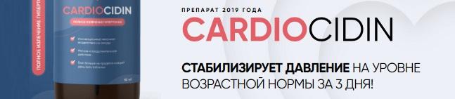 Официальный сайт Cardiocidin (Кардиоцидин) от гипертонии