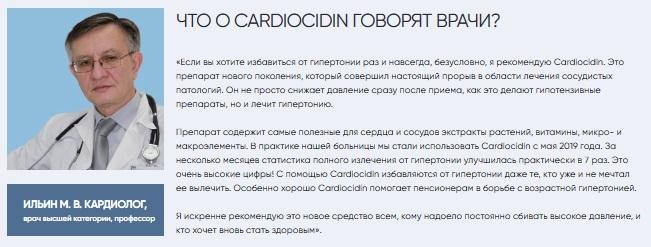 Отзывы врачей о каплях Cardiocidin (Кардиоцидин)