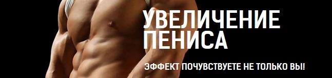 Официальный сайт производителя Эректо Форте