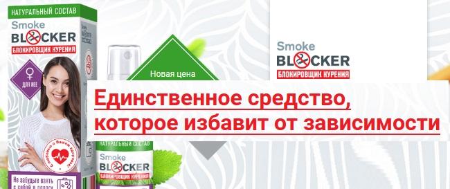 Революция в борьбе с курением