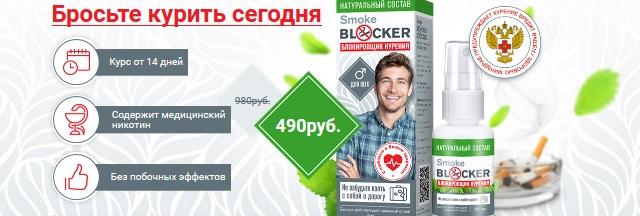 Официальный сайт производителя Smoke Blocker