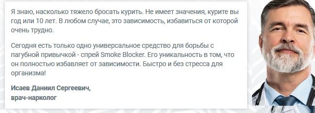 Отзывы врачей о спрее Smoke Blocker