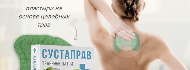 Официальный сайт патчей-пластырей Сустаправ