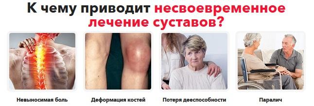 Последствия проблем с суставами