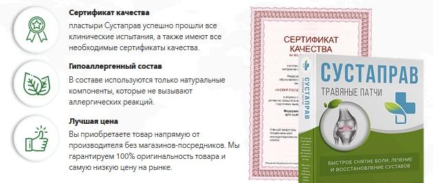 Сайт производителя Сустаправ