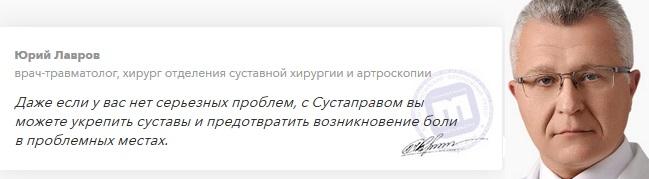 Отзывы врачей о пластырях Сустаправ для суставов