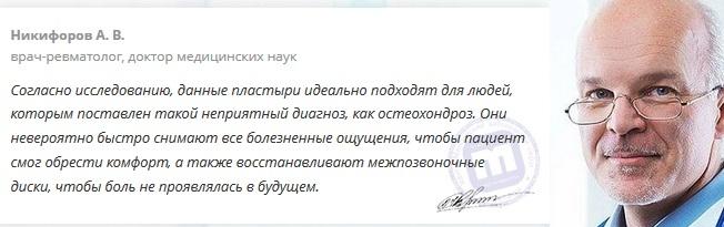 Комментарий доктора о Сустаправ