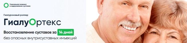Официальный сайт производителя ГиалуОртекс