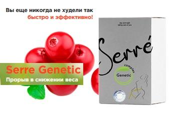 SERRE GENETIC для похудения. Отзывы реальные. Цена. Купить капсулы от ожирения