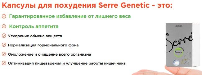 Инструкция по применению Serre Genetic