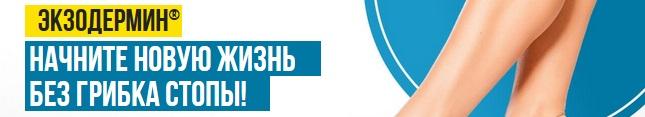 Официальный сайт производителя Экзодермин
