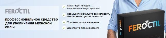 Официальный сайт производителя Фероктил (Feroctil)