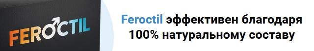 Состав капсул Feroctil для потенции