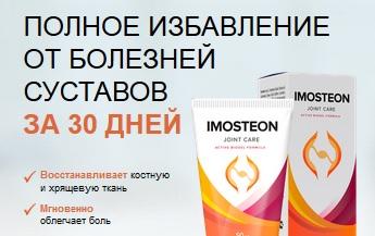 ИМОСТЕОН (Imosteon) развод или нет? Отзывы. Цена. Где купить крем-гель для суставов?