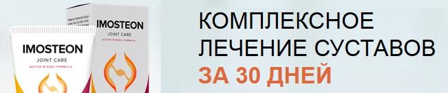 Официальный сайт производителя Imosteon (Имостеон)
