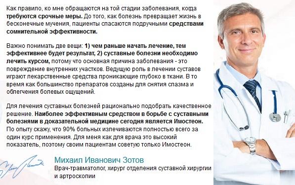 Комментарий доктора о препарате