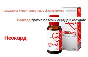 НЕОКАРД развод или нет? Отзывы реальных врачей. Цена в аптеке. Где купить лекарство для чистки сосудов?