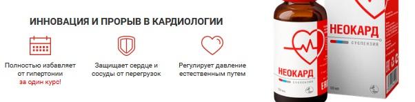 Официальный сайт производителя НеоКард