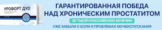 Сайт изготовителя Урофорт Дуо от простатита