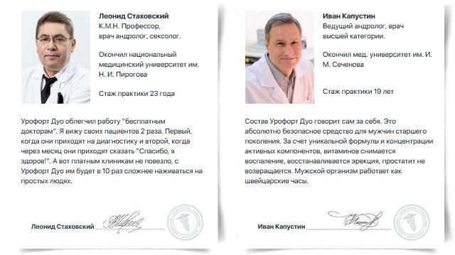 Отзывы врачей о средстве Урофорт Дуо от простатита